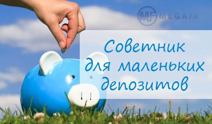 советники форекс на минимальный депозит