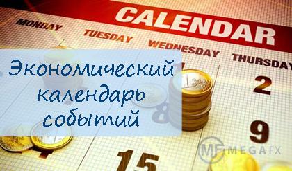 Новостной календарь на форекс форекс тестер флеш