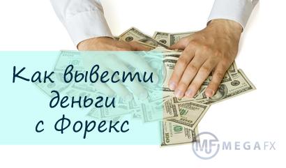 Как снять денеги с форекс best forex ea 2016