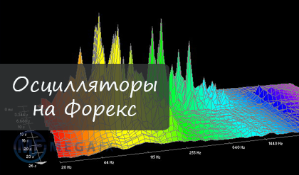 Что такое осциллятор forex гелиоцентрический анализ форекс