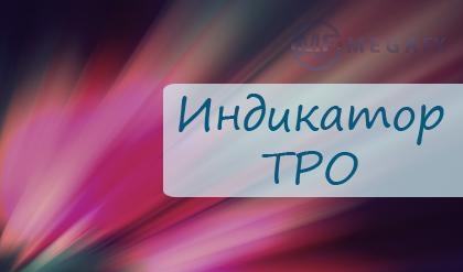 Forex tpo