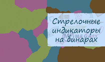 Бинарные опционы зарегистрированные в россии-4