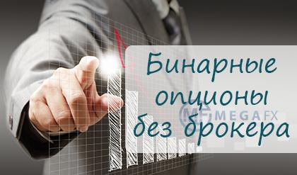 Как торговать без брокера на бинарных опционах стратегия по разгону депозита на бинарных опционах