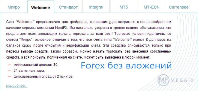 Форекс реальный счет без вложений