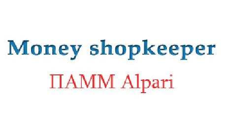 ПАММ - Money shopkeeper (Alpari)