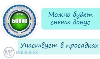 Бонусы для форекс за общения заработать 2000 рублей онлайн