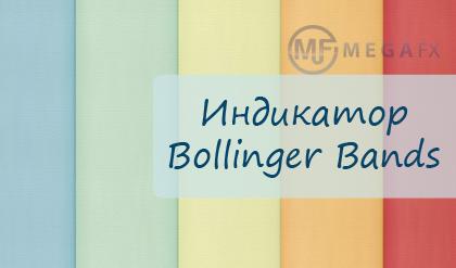 Bollinger bands ru