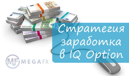 Стратегия заработка в IQ Option