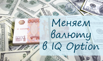 Как поменять валюту торгового счета в IQ Option