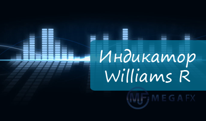 Индикатор Williams Percent Range для Форекс