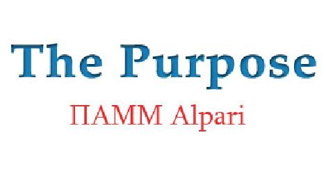 ПАММ - The Purpose (Alpari)