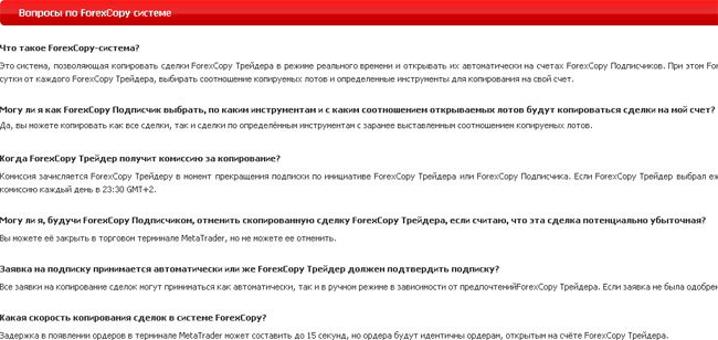faq forexcopy