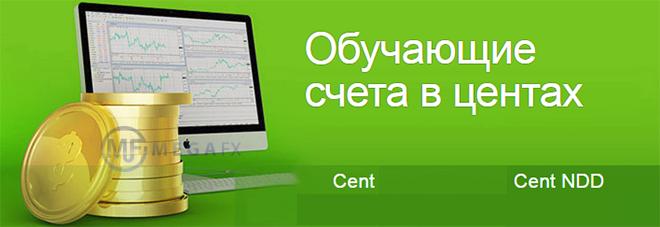 Форекс центовый бонус форекс форум трейдеров прибыльная ст