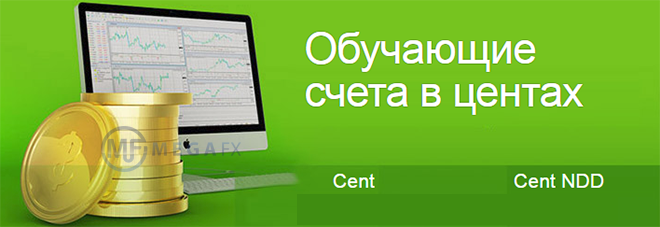Центовые памм счета форекс forex in kirov