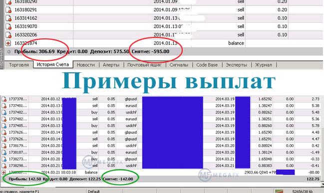 Скриншот выплаты с форекс рейтинг дилинговых центров и брокеров форекс